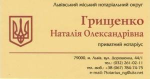 Грищенко Наталія Олександрівна